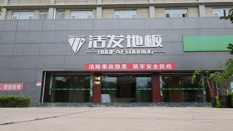 活发地板工厂展厅