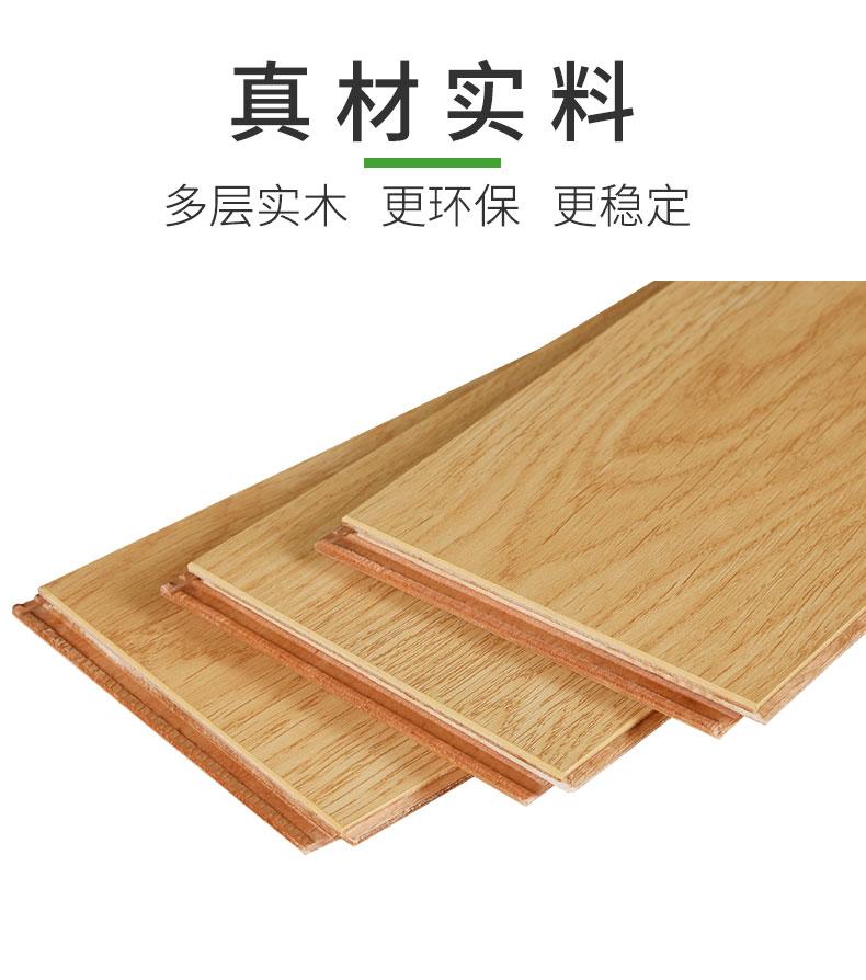 云南活发木地板